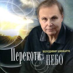 Володимир Шинкарук – Перекоти-небо