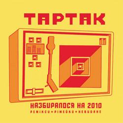 Тартак – Назбиралося на 2010
