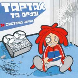 Тартак – Система нервів