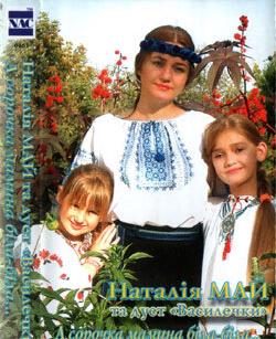 Наталія Май – А сорочка мамина біла-біла...