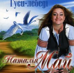 Наталія Май – Гуси-лебеді