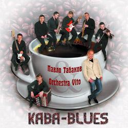 Павло Табаков – Кава-Blues