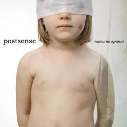 PostSense – Пити по краплі