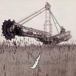 Скрябін – Хробак