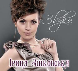 Ірина Зінковська – Звуки