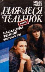Сестри Тельнюк – Мить