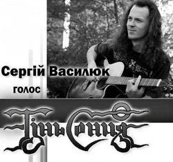 Сергій Василюк – Сховане обличчя