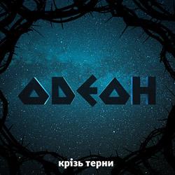Одеон – Крізь терни
