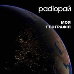 Радіорай – Моя географія