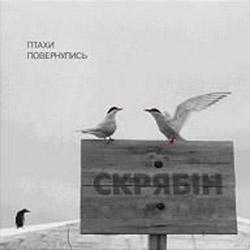 Скрябін – Птахи повернулись
