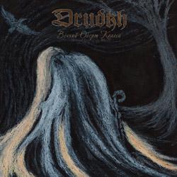 Drudkh – Вічний оберт колеса