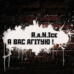 R.a.N.Ice – Я вас агітую!