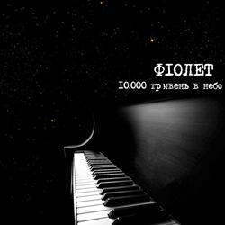 Фіолет – 10.000 гривень в небо