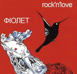 Фіолет – Rock'n'love