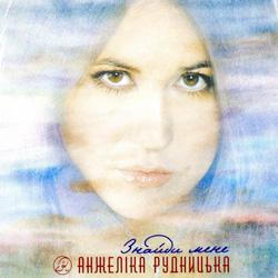 Анжеліка Рудницька – Знайди мене