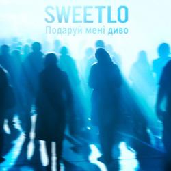 SWEETLO – Подаруй мені диво
