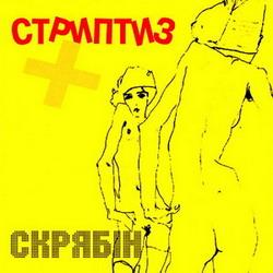 Скрябін – Стриптиз +