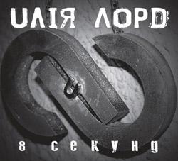 Юлія Лорд – 8 секунд