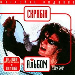 Скрябін – Альбом