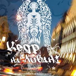 Кедр на Ливані – Кедр на Ливані