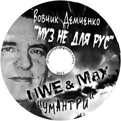 Володимир Демченко – Умантри