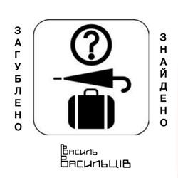Василь Васильців – Загублено-знайдено