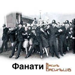 Василь Васильців – Фанати