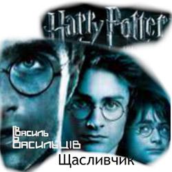 Василь Васильців – Harry Potter / Щасливчик