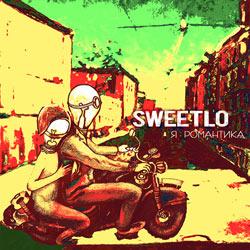 SWEETLO – Я - романтика