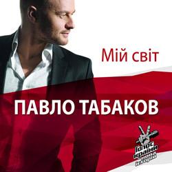 Павло Табаков – Мій світ