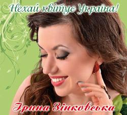 Ірина Зінковська – Нехай квітує Україна!