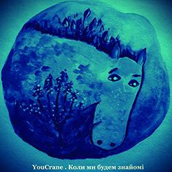 YouCrane – Коли ми будем знайомі