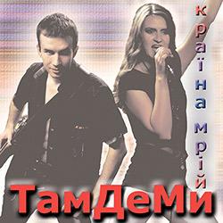 ТамДеМи – Країна мрій