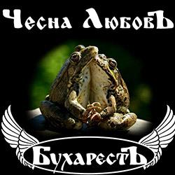 БухарєстЪ – Чесна любовЪ