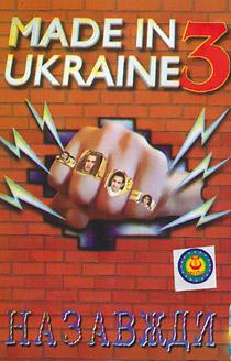 Made in Ukraine – Назавжди
