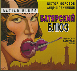 Віктор Морозов – Батярский блюз