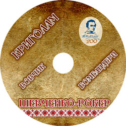 Криголам – Шевченко-рокер