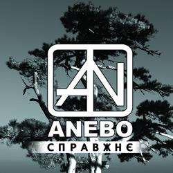 ANEBO – Справжнє