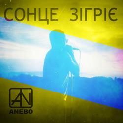 ANEBO – Сонце зігріє