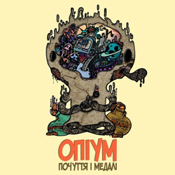 Опіум – Почуття і медалі