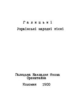 Галицькі украінськi народні пiсні