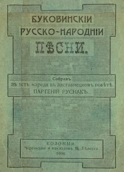 Буковинскіи русско-народніи пісни - Партеній Руснакъ