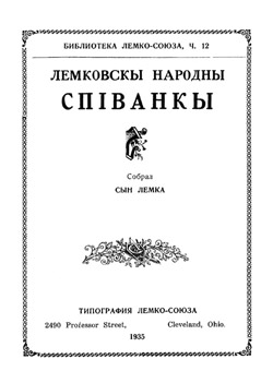 Лемковскы народны співанкы