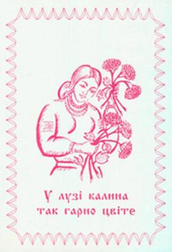 У лузі калина так гарно цвіте - Василь Савчук