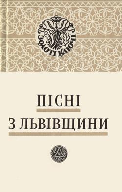 Пісні з Львівщини - Ю.О. Корчинський