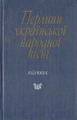 Перлини української народної пісні - Микола Гордійчук