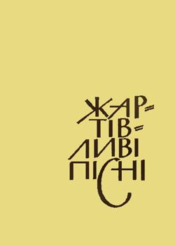 Жартівливі пісні. Родинно-побутові - О.І.Дей, М.Г.Марченко, А.І.Гуменюк