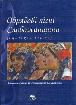 Обрядові пісні Слобожанщини - В.В. Дубравін