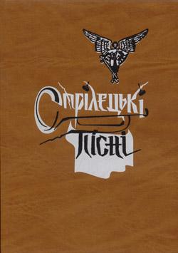 Стрілецькі пісні - Оксана Кузьменко