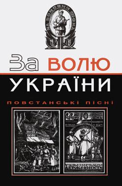 За волю України - Євген Гіщинський